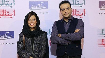 حامد کمیلی و سارا بهرامی در اکران مردمی فیلم «ایتالیا ایتالیا»