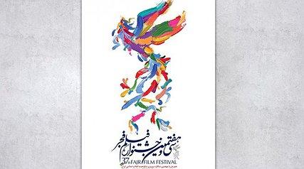 اعلام نامزدهای بخش مسابقه تبلیغات سینمای ایران در سی و هفتمین جشنواره فیلم فجر