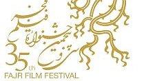 اعلام اسامی 11 فیلم بخش چشم انداز جشنواره