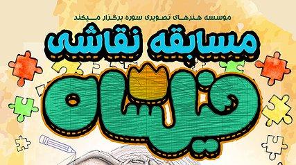 اقدام جالب سازندگان یک انیمیشن/ مسابقه نقاشی «فیلشاه» برگزار میشود
