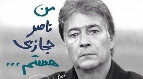 نقد فیلم من ناصر حجازی هستم