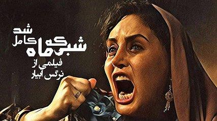 تروریست قصه به شدت سمپاتیک است/  این فیلم در دو جا تمام قبح خشونت را از بین می برد