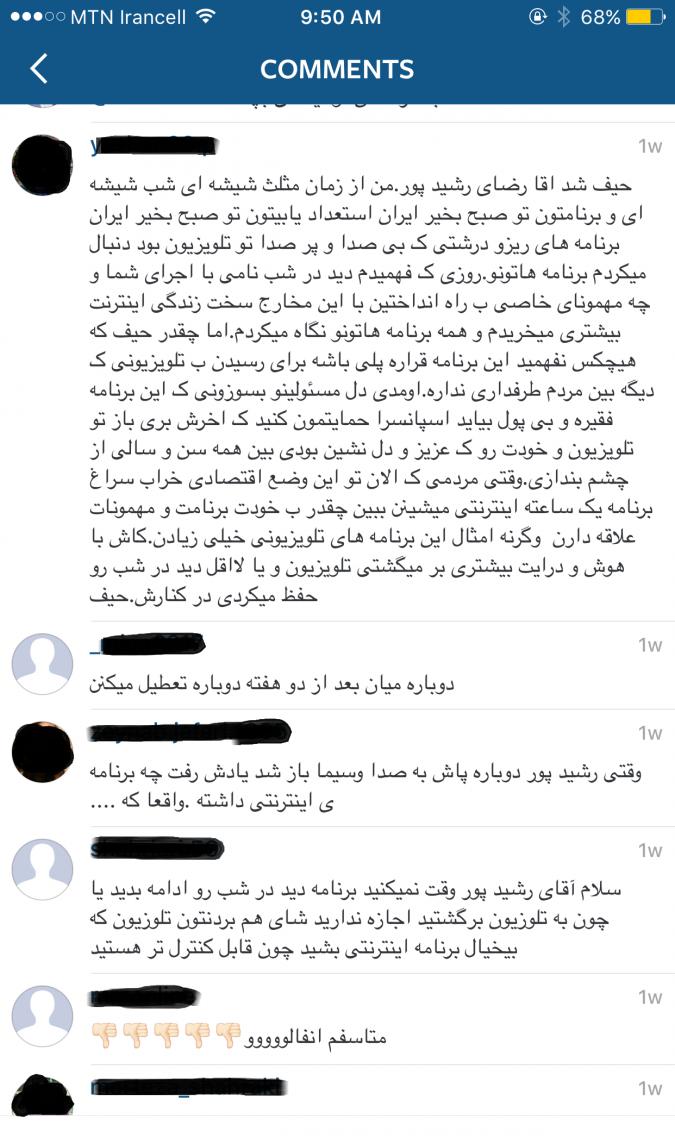 رضا رشیدپور «دید در شب» را به بازگشت به تلویزیون فروخت