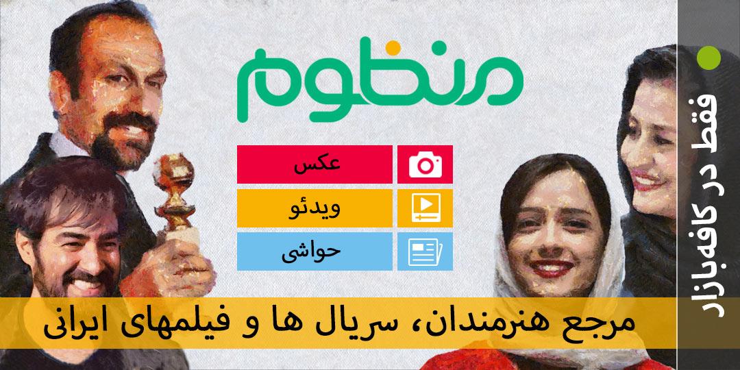 بنر اپلیکیشن منظوم مرجع هنرمندان سینما و تلویزیون ایران