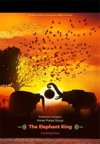 تصاویر انیمیشن فیلشاه