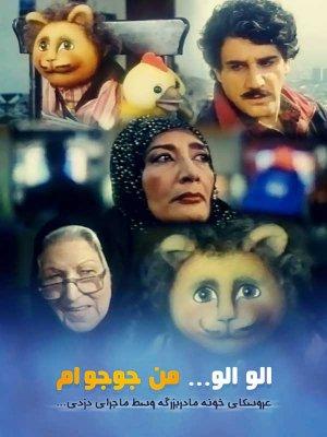 پوستر فیلم سینمایی«الو الو من جوجوام» ساختهی مرضیه برومند