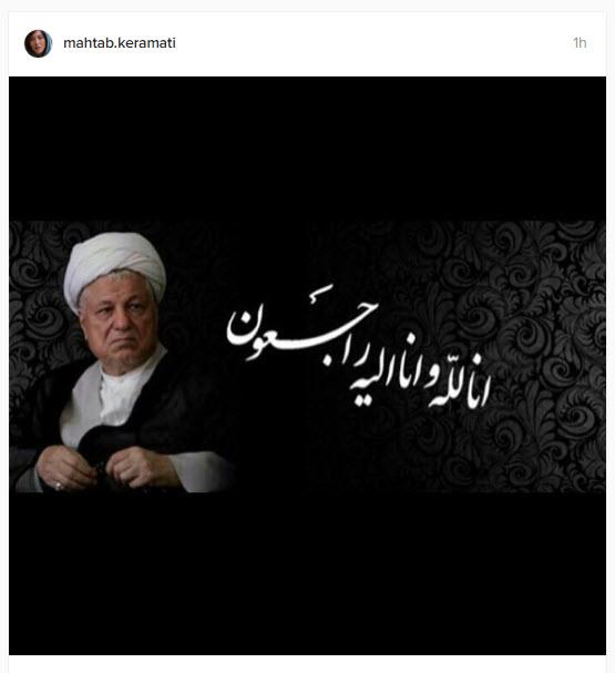 واکنش چهرهها و هنرمندان در سوگ رفسجانی