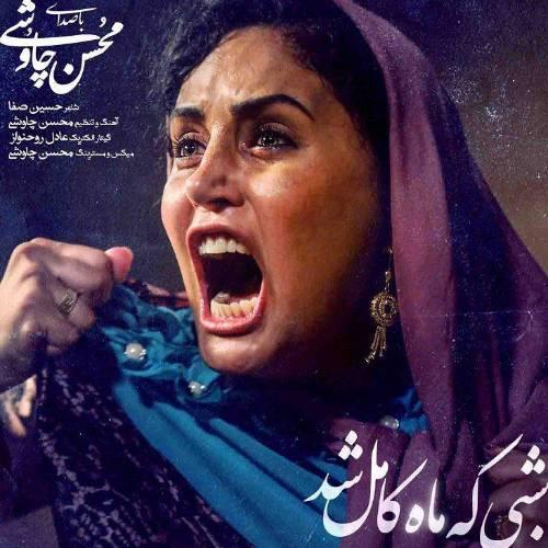 فیلم سینمایی شبی که ماه کامل شد پنجمین فیلم پرفروش سال 98