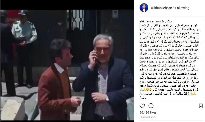 اینستاگرام احسان علیخانی