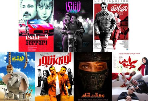 اکران سینماها