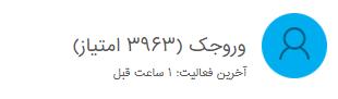 وروجک کاربر سایت منظوم مرجع سینما و تلویزیون ایران