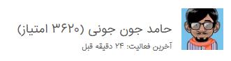 حامد جون جونی کاربر سایت منظوم مرجع سینما و تلویزیون ایران