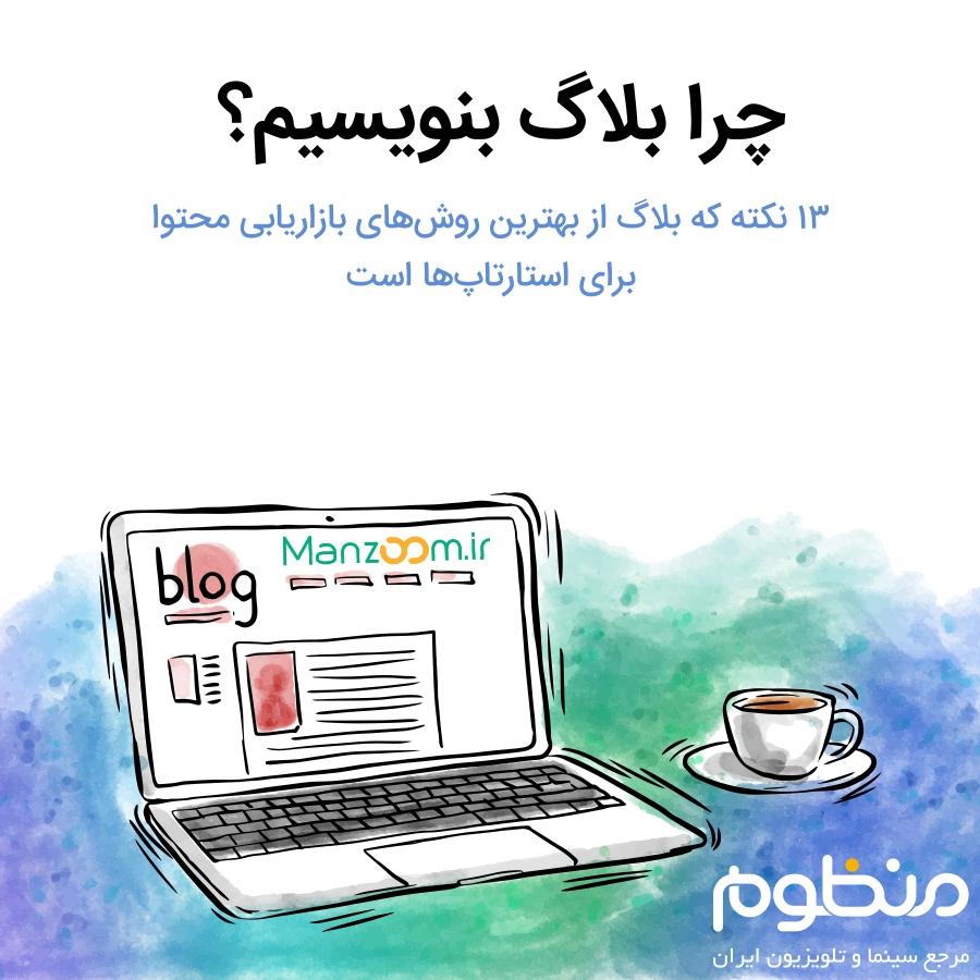 چرا وبلاگ بنویسیم؟ 13 نکته که بلاگ از بهترین روشهای بازاریابی محتوا برای استارتاپها است