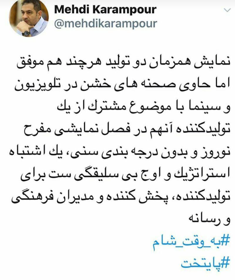 مهدی کرم پور