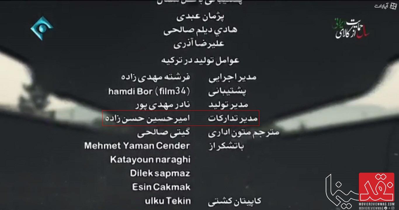 امیر حسین حسن زاده