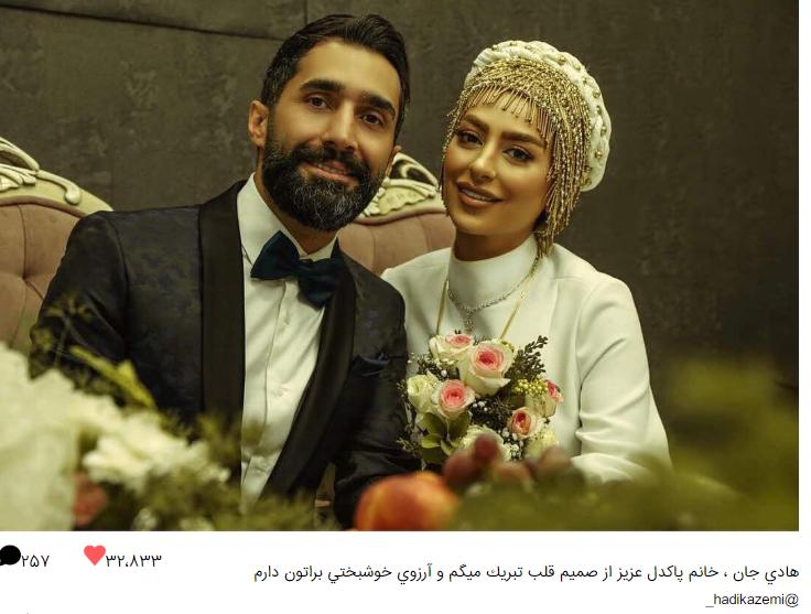 ازدواج هادی کاظمی و سمانه پاکدل