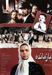 فیلم سینمایی بازمانده