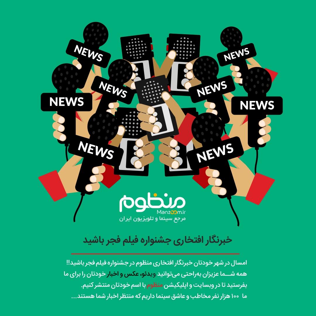 خبرنگار افتخاری جشنواره فیلم فجر؛ فرصت ارسال ویدئو عکس خبر و نقد مردمی