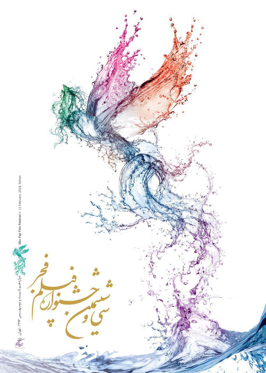 جشنواره فجر سی و ششم