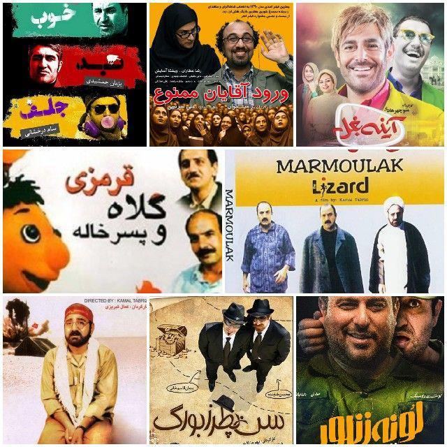 50 فیلم برتر تاریخ سینمای ایران