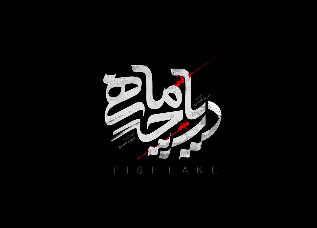 لوگوی «دریاچه ماهی» رونمایی شد