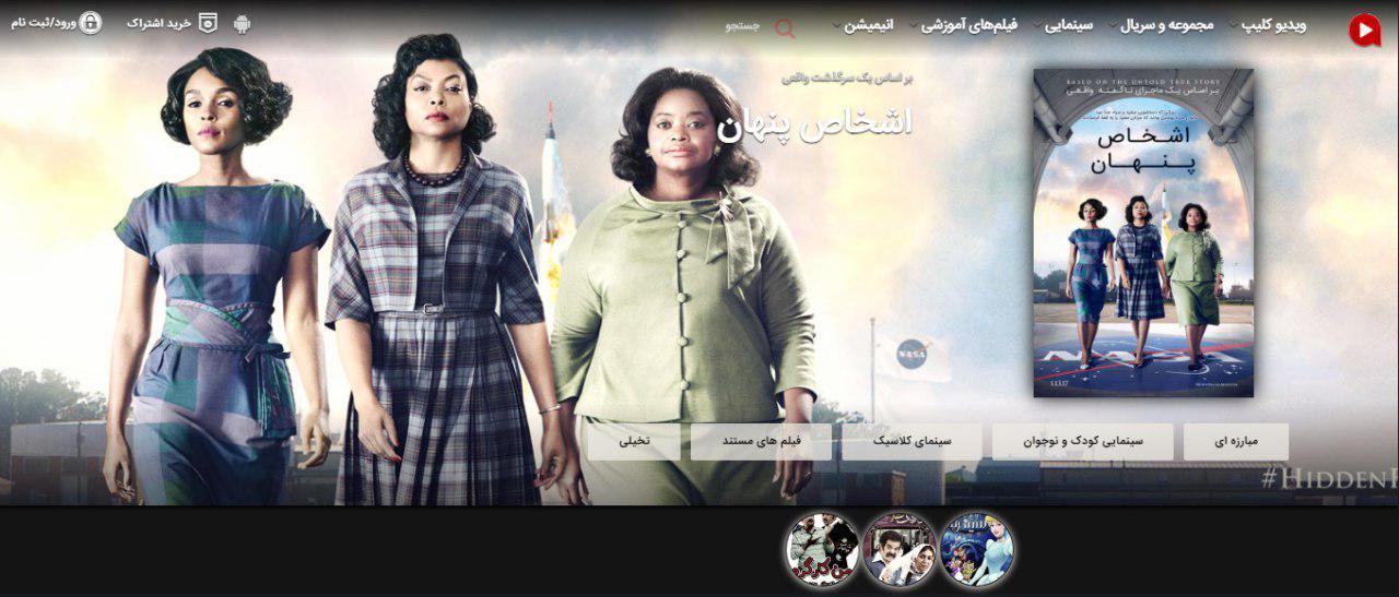 تصویری از وبسایت VOD اپیدو