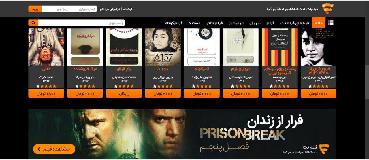 تصویری از وبسایت VOD فیلمنت