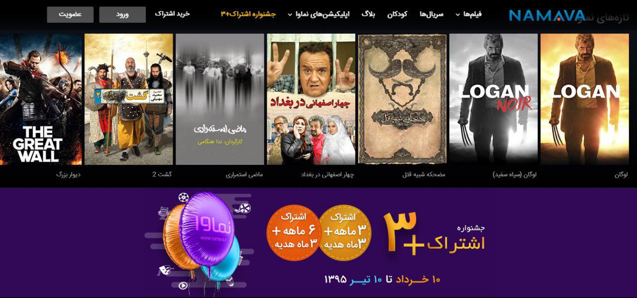 تصویری از وبسایت VOD نماوا