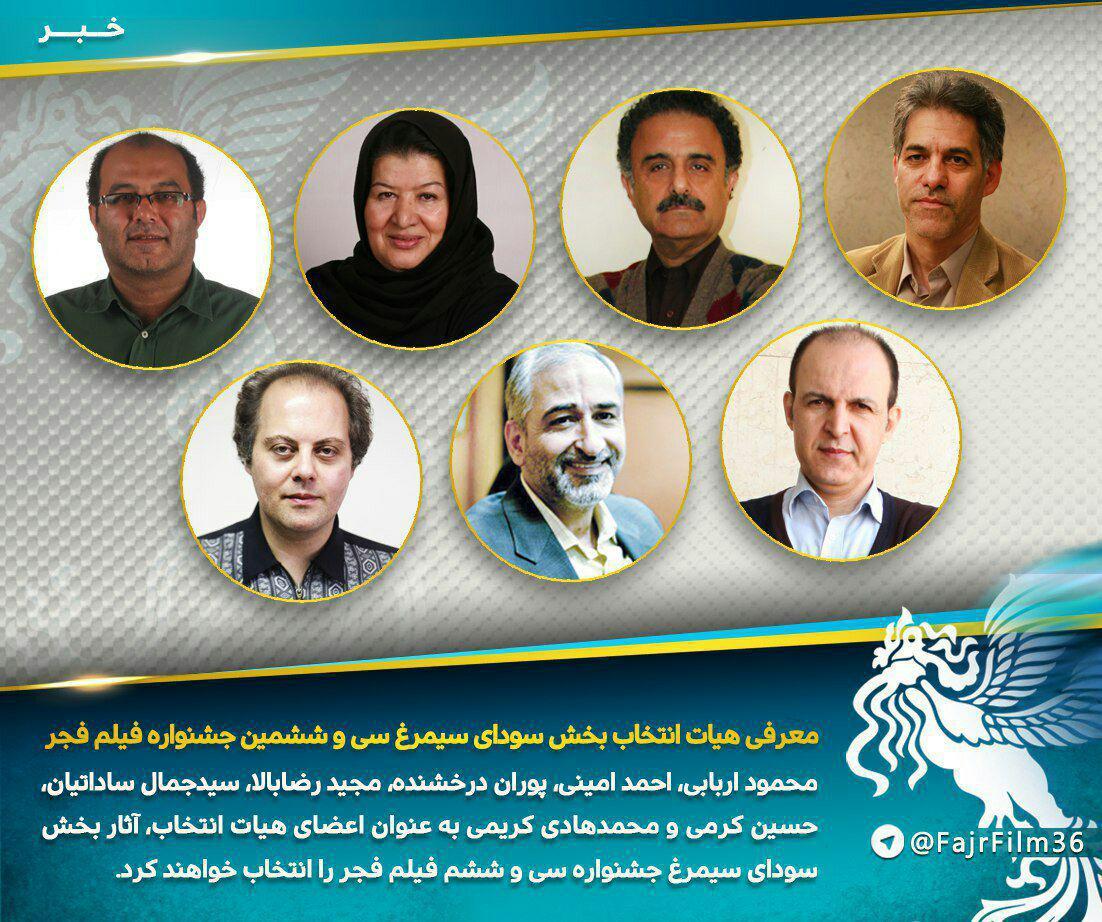 اعضای هیئت انتخاب جشنواره فجر 36
