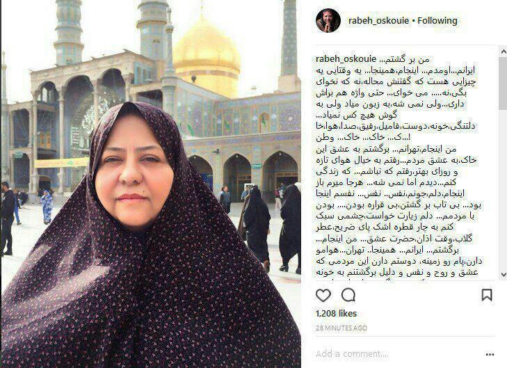 رابعه اسکویی در حرم امام رضا