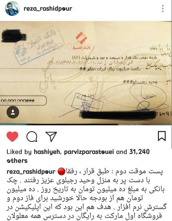 رضا رشید پور