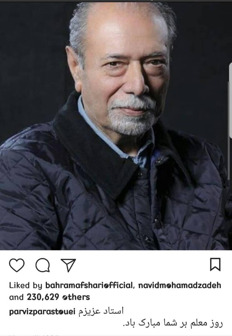 پرویز پرستویی