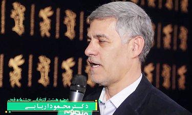 محمود اربابی داور جشنواره و نظرش درباره فیلم ها