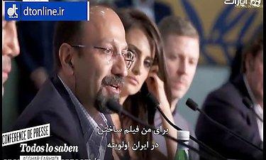گزیده ای از نشست خبری فیلم «همه می دانند» اصغر فرهادی