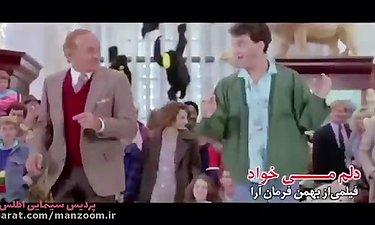 تیزر فیلم  «دلم می خواد» به کارگردانی بهمن فرمان آرا
