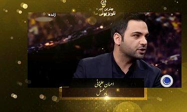 نامزد های بهترین چهره ی تلویزیونی: احسان علیخانی