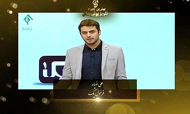 نامزد های بهترین چهره ی تلویزیونی: علی ضیاء