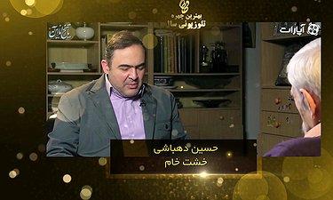 نامزد های بهترین چهره ی تلویزیونی: حسین دهباشی