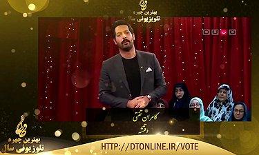 نامزد های بهترین چهره ی تلویزیونی: کامران تفتی