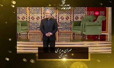 نامزد های بهترین چهره ی تلویزیونی: مهران مدیری