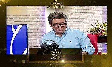 نامزد های بهترین چهره ی تلویزیونی: رضا رشیدپور