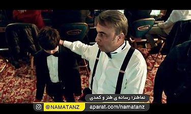 کازینو رفتن رضا عطاران در سینمایی مصادره