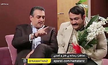 خواستگاری رفتن مهران غفوریان با مدرک دیپلم