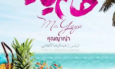 رونمایی از لوگوی «خانم یایا»