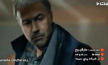 """تیزر سریال """"سارقان روح"""""""