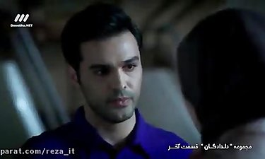 موزیک ویدیو دلدادگان (هوامو نداشتی) :: محمد اصفهانی
