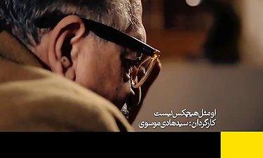 """مراسم دیدار و رونمایی از پوستر و آنونس مجموعه فیلم """"مستندهای چهره های ایران"""