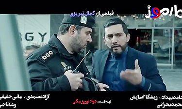 """ویدئو حامد بهداد و ویشکا آسایش با گشت ارشاد در فیلم """"مارموز"""""""