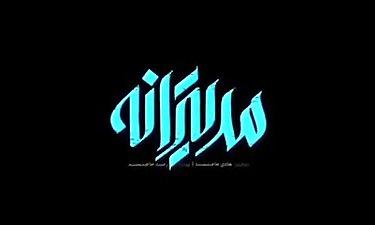 انتشار نخستین فیلم از پشت صحنه فیلم سینمایی «مدیترانه»