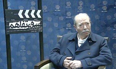 نظر استاد علی نصیریان در مورد فیلم سینمایی «سوء تفاهم»